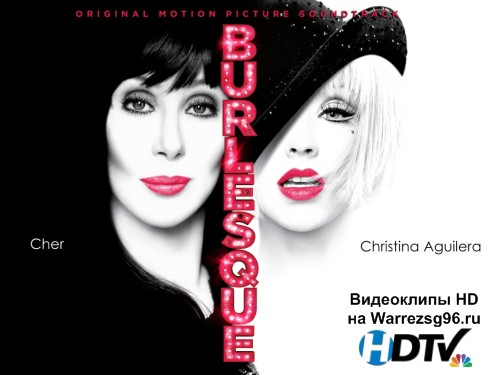 Клип Cher & Christina Aguilera - Express (OST Burlesque) Full HD 1920x1080p