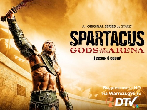 Спартак: Боги арены (Spartacus: Gods of the Arena) 1 сезон 6 серий HD 1280x720p