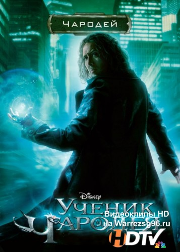 Ученик Чародея (The Sorcerer's Apprentice) - фильм HD качества 1920x800