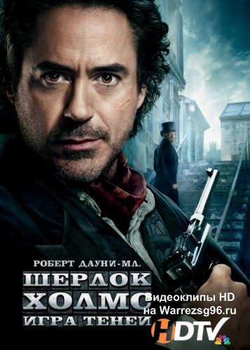 ������ ����� - ���� ����� (Sherlock Holmes - A Game of Shadows) - ����� HD �������� 1920x800