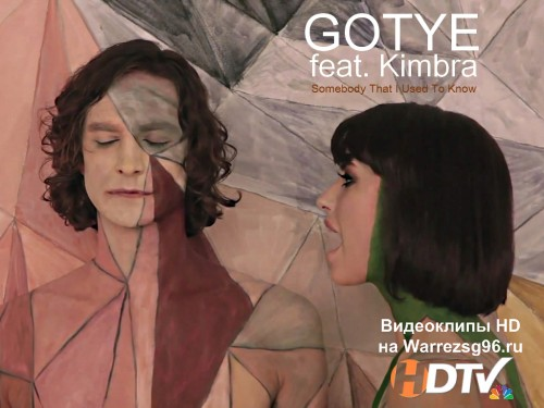 Клип Gotye feat. Kimbra - Somebody That I Used To Know Full HD 1920x1080p