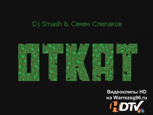 Клип Full HD DJ Smash feat. Семён Слепаков - Откат 1920x1080p