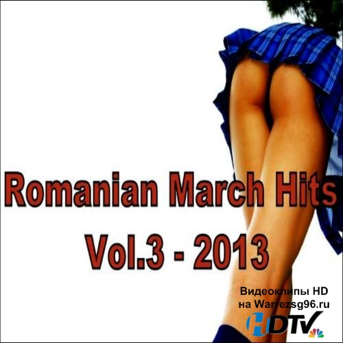 Romanian March Hits Vol.3 (2013) MP3