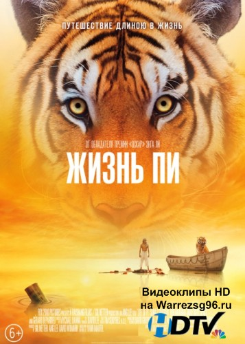 "����� �� ""Life of Pi"" - ����� HD �������� 1920x1036"