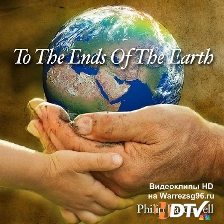 Philip Bardowell - To The Ends Of The Earth (2013) mp3