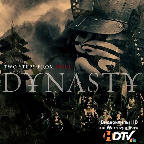Two Steps From Hell - Dynasty (2007) MP3