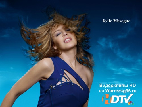 Клип и mp3 Kylie Minogue - Sexercize Full HD 1920x1080p