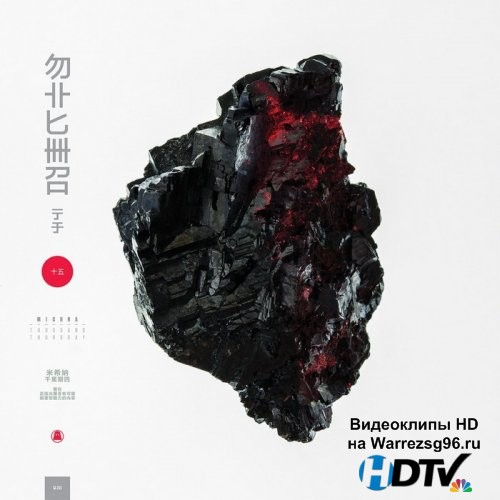 Michna - Thousand Thursday (2015) MP3