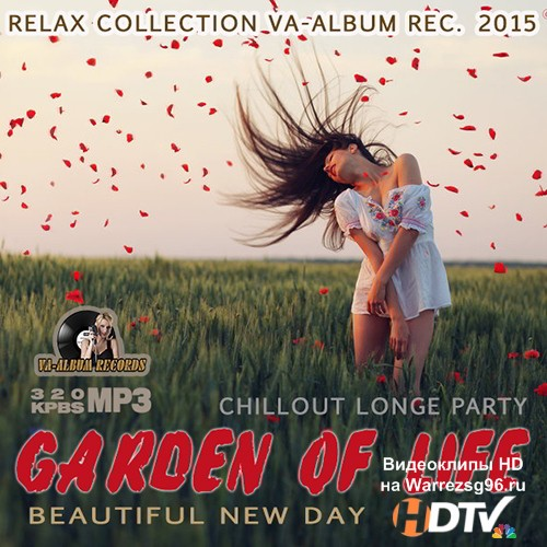 Garden Of Life: Longe Party (2015) MP3