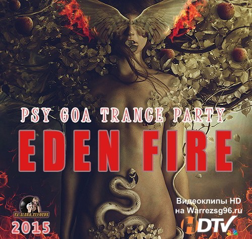 Eden Fire: Psy Goa Trance Party (2015) MP3