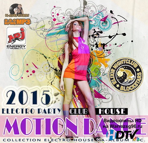 Motion Dance: Club House Party (2015) MP3