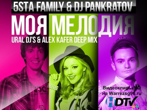 ���� 5sta Family - DJ Pankratov - ��� ������� Full HD 1920x1080p