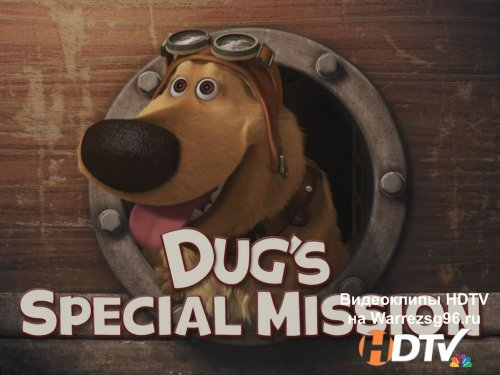 Анимационный мультфильм 3D Walt Disney & Pixar - Dug's Special Mission Full HD 1920x1080
