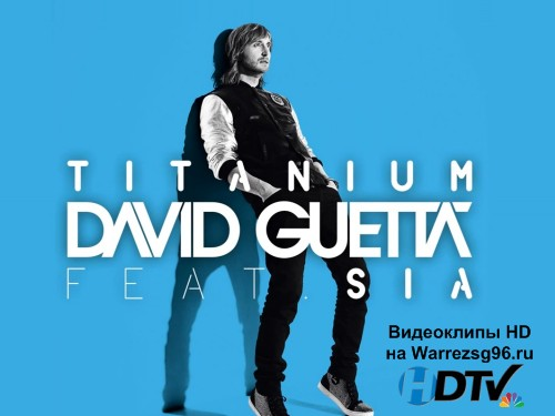 Клип David Guetta feat. Sia - Titanium Full HD 1920x1080p