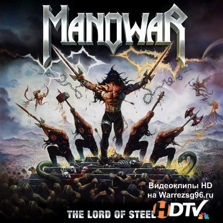 Manowar - The Lord Of Steel [Retail] (2012) MP3