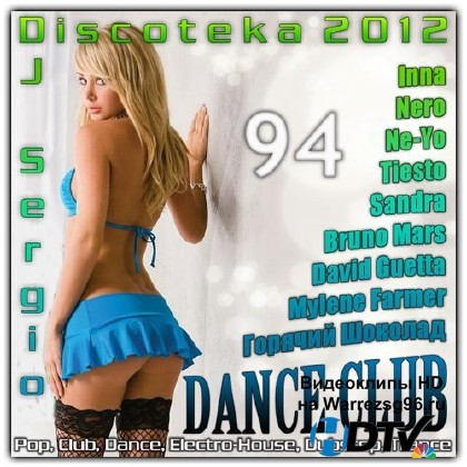 Дискотека 2012 Dance Club Vol. 94 mp3
