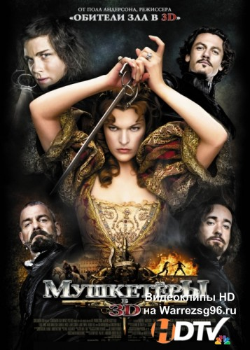 Мушкетёры (The Three Musketeers) - фильм HD качества 1920x817