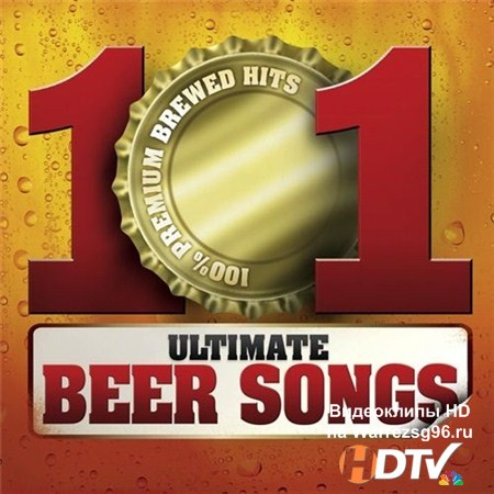 VA - 101 Ultimate Beer Songs (2012) MP3