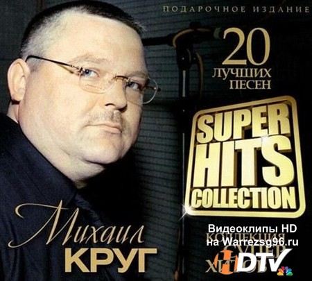 Михаил Круг - Super Hits Collection (2012) MP3