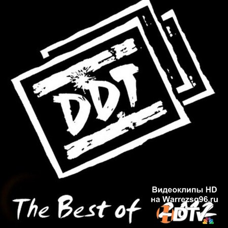 ДДТ - The Best of (2012) MP3
