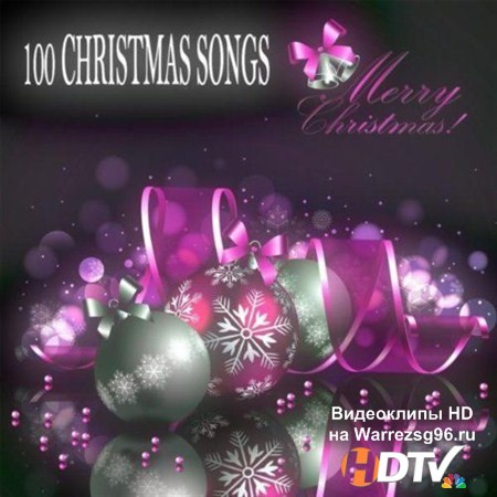 VA - 100 Christmas Songs (2012) MP3