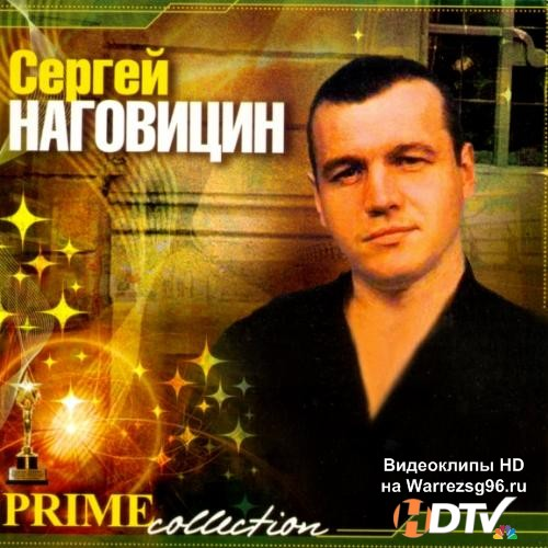 Сергей Наговицин - Prime collection (1992-2006) MP3