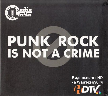 Radio Чача - Punk Rock Is Not A Crime (2012) MP3
