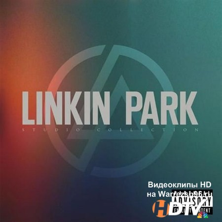 Linkin Park - Studio Collection (2013) MP3