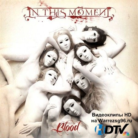 In This Moment - Blood [Re-issue & Bonus] (2013) MP3