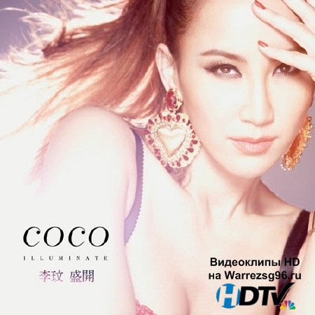 CoCo Lee - Illuminate (2013) Lossless