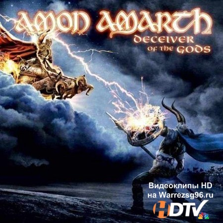 Amon Amarth - Deceiver of the Gods (2013) MP3