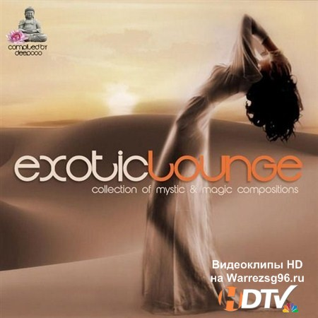 VA - Exotic Lounge (2013) MP3