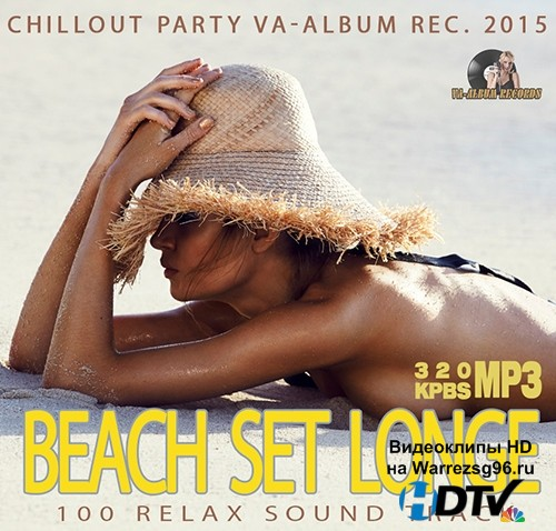 Beach Longe Party (2015) MP3