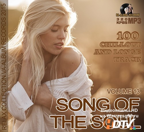 Song Of The Soul Vol 11 (2015) MP3