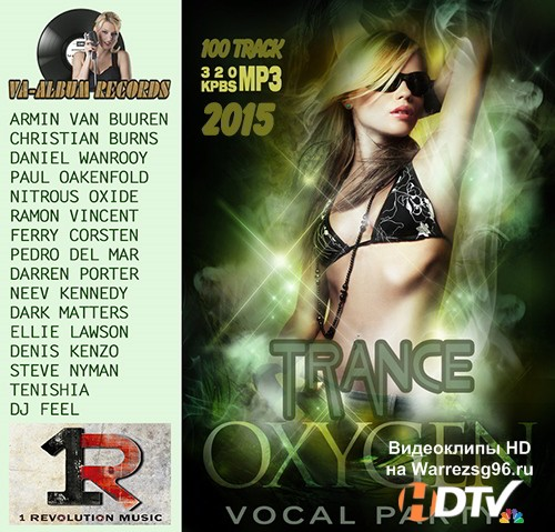 Trance Oxigen Vocal Party (2015) MP3