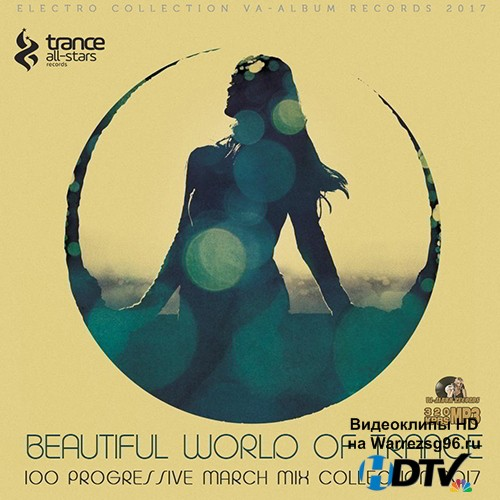 VA -Beautiful World Of Trance (2017) MP3